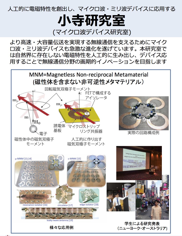 小寺准教授 マイクロ波デバイス研究室